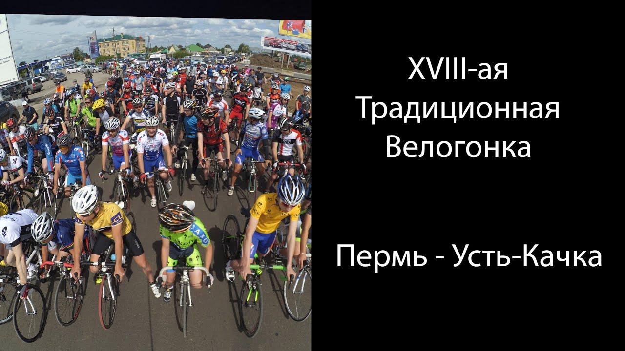 Пермь - Усть-Качка 2015 - YouTube