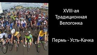 Пермь - Усть-Качка 2015(XVIII традиционная велогонка. 18., 2015-06-14T19:36:31.000Z)