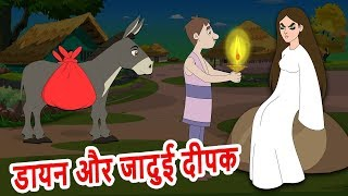 डायन और जादुई दीपक-Hindi Moral Stories-Bed time fairy tale-Witch Story in Hindi #23