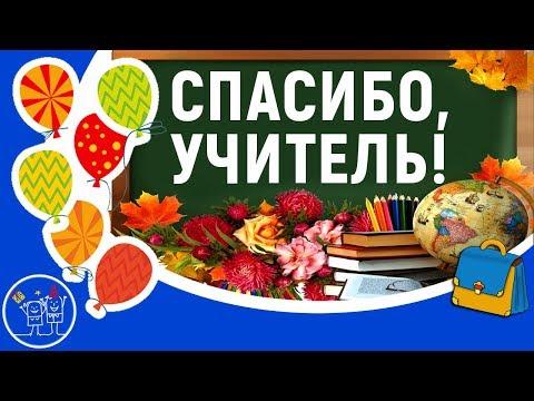 5 октября День учителя. Песня с Днем учителя! Красивое поздравление ко дню учителя. Смотреть видео!