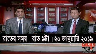 রাতের সময়   রাত ৯টা    ২০ জানুয়ারি ২০১৯   Somoy tv bulletin 9pm   Latest Bangladesh News