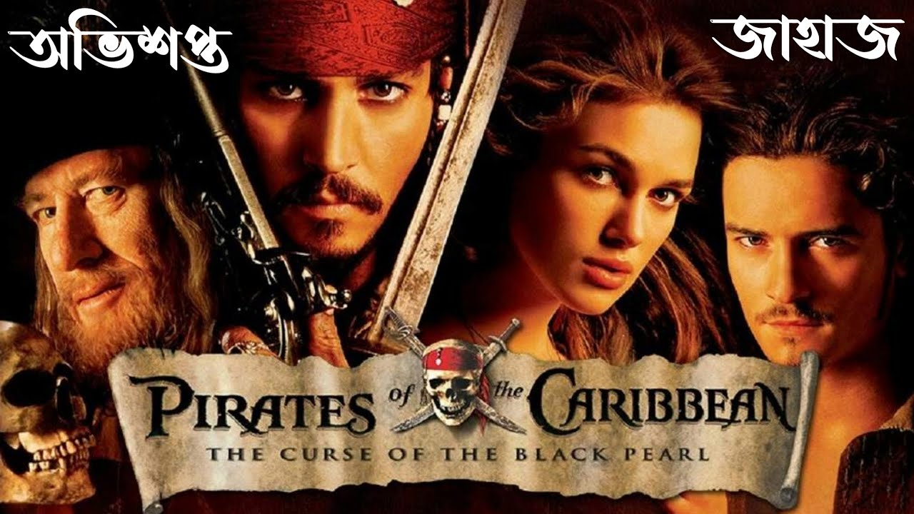 Download Pirates of the Caribbean Explained in Bengali   The Curse of the Black Pearl 2003   Cinemar Golpo