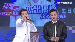 楊奇煜(小煜) 作為特別嘉賓驚喜出席廖允杰(小傑)的生日慶生會部份HD