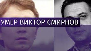 Скончался народный артист Виктор Смирнов