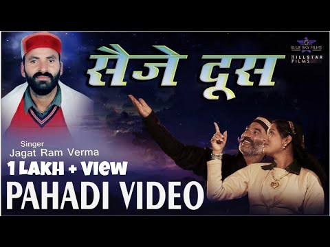 Saije Doos -  Jagat Ram Verma | Official Video | Pahari Video Song