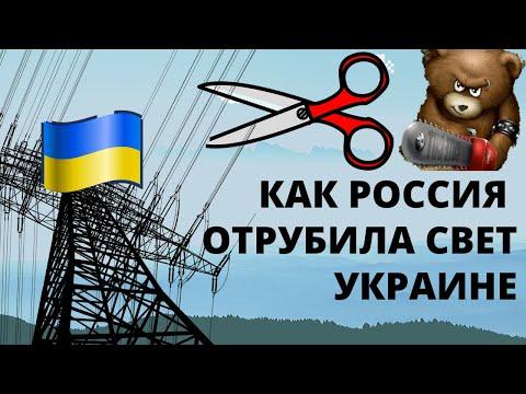 КАК Россия отрубила Украине свет!
