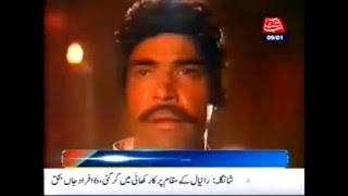 Today Is The 21st Death Anniversary Of Legendary Actor Sultan Rahi