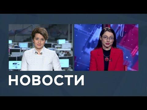 Новости от 12.02.2019 с Еленой Светиковой и Лизой Каймин