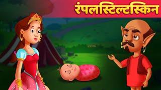 रंपेलस्टिल्त्स्किन   बच्चों की हिंदी कहानियाँ   Rumpelstiltskin   Baby Hazel Hindi Fairy Tales