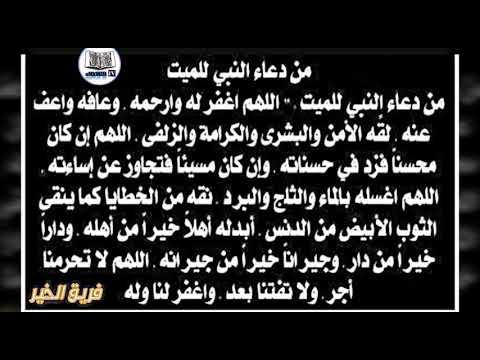 دعاء للميت صدقه جاريه للشيخ مشاري العفاسي Youtube