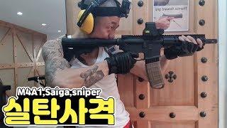 실탄사격 라이플,권총,스나이퍼 백발백중 어그로 아닙니다 실화