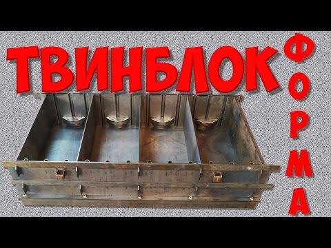 Форма для изготовления Твинблока: Пеноблок Полистиролбетон Газобетон Газозолоблок