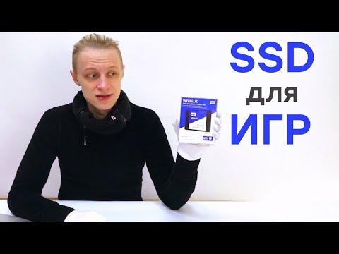 WD Blue 3D NAND - как ускорить загрузку игр в разы