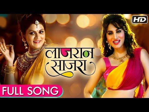 Lajran Sajra (लाजरण साजरा) | New Music Video 2018 | Smita Gondkar | Chinar - Mahesh | Shobhana Gudge