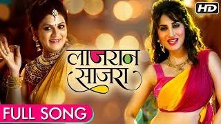 Lajran Sajra (लाजरण साजरा) | New Music 2018 | Smita Gondkar | Chinar Mahesh | Shobhana Gudge
