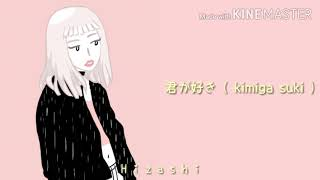 Kimiga Suki By Nishino Kana ( Kan / Rom / Myan ) Lyrics