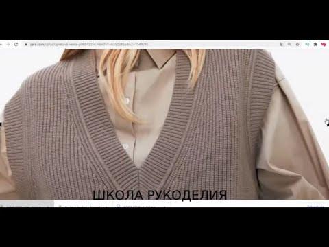 САМЫЙ СТИЛЬНЫЙ ЖИЛЕТ.ЖИЛЕТЫ ОТ ZARA И H&M. модное вязание. готовые работы вязание. вязание спицами