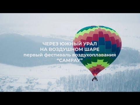 Над Уралом на