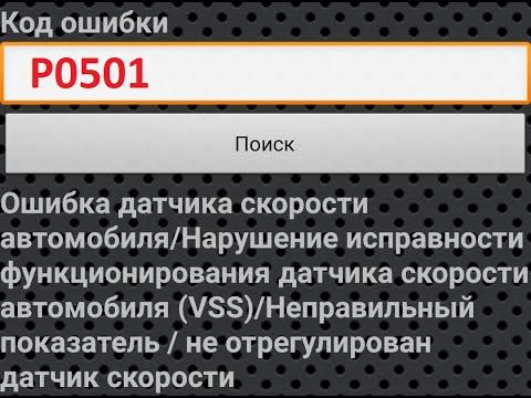 ПРОБЛЕМА ДАТЧИКА СКОРОСТИ.Ошибка Р0501