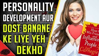 HOW TO WIN FRIENDS AND INFLUENCE PEOPLE(hindi) | Lok Vyavahar by Dale Carnegie