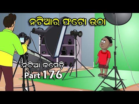 Natia Comedy Part 176 || Natia Ra Photo Uthaa