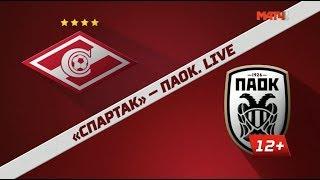 «Спартак» - ПАОК. Live. Специальный репортаж