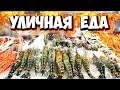 Ночной рынок ЕДЫ в ТАИЛАНДЕ, пробую КРОКОДИЛА, дешевая уличная еда в Паттайе