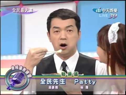 全民最大黨-全民廣告-香煎鮭魚妹 - YouTube