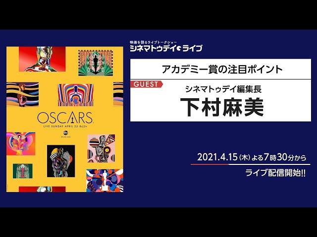 映画予告-アカデミー賞の注目ポイント|シネマトゥデイ・ライブ