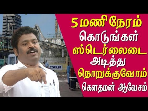 Political parties have taken bribe from thoothukudi sterlite V. Gowthaman allege tamil news live