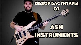 Обзор бас гитары от Ash Instruments / Сделано в России