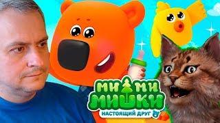 Ми-ми мишки НАСТОЯЩИЙ ДРУГ! Детская Игра Мишек МИ МИ МИШЕК Детский игровой Канал Айка TV #1