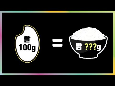 쌀 100g, 밥으로 몇그램?