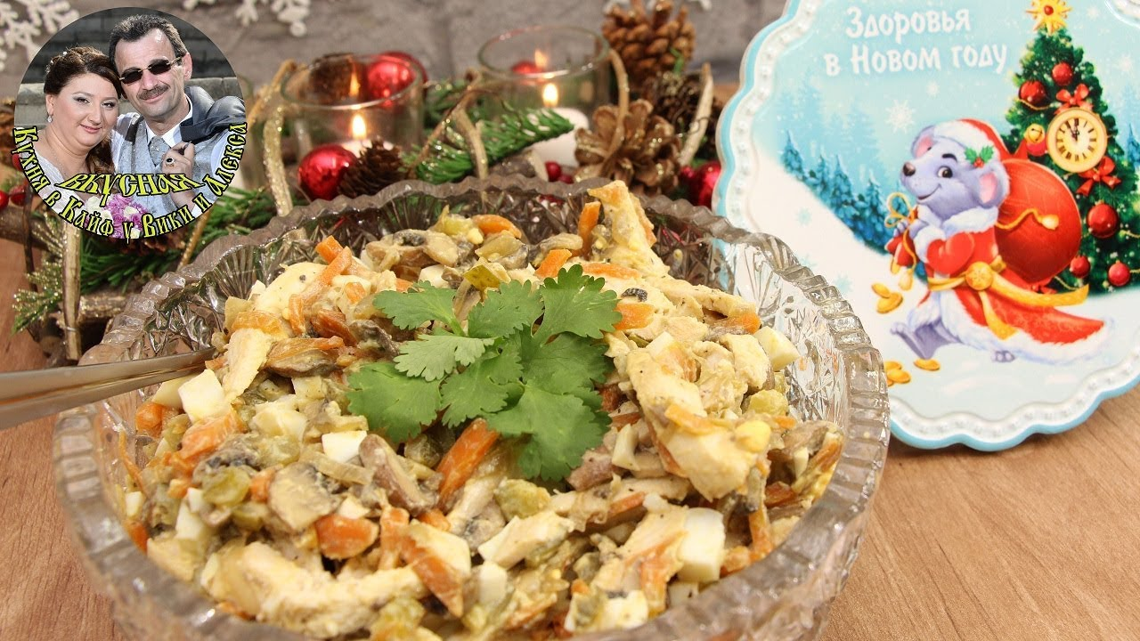 Салат из куриной грудки, на праздничный стол. Замечательная замена Оливье.  От Кухня в Кайф.