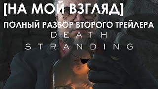 [На Мой Взгляд] Death Stranding Детальный Разбор И Сравнение Второго Трейлера