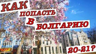 Как попасть в Болгарию 2021