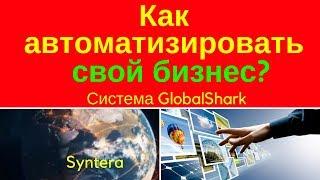 Полная автоматизация бизнеса с системой GlobalShark