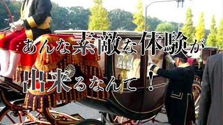 気分はシンデレラだよなぁ。馬車で大使を送迎する日本の礼遇にブルネイ人が感動 海外の反応