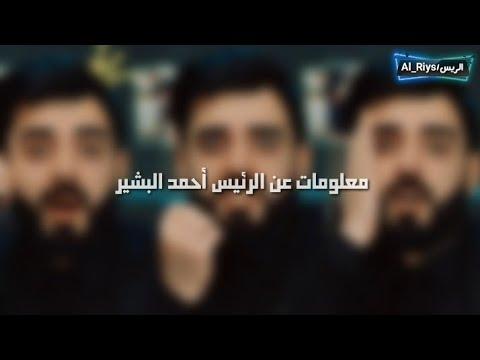 معلومات شاملة عن الرئيس أحمد البشير