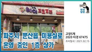 [현장탐방] 파주시 문산읍 미용실로 운영 중인 1층 상…