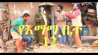 YeEmama Bet Episode 12 - Kidnap