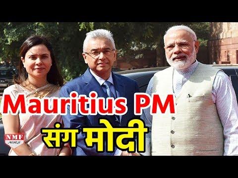 Mauritius के PM का Modi ने किया Welcome, दिया गया Guard Of Honor | MUST WATCH !!!