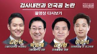 100분토론 - 검사내전과 인국공 논란 (878회)