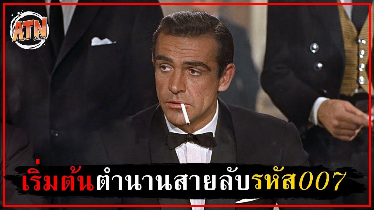 Photo of เจมส์ บอนด์ ภาพยนตร์ – เริ่มต้นตำนานสายลับรหัส 007 เจมส์ บอนด์ [สปอยหนัง] – Dr.No (1962)