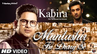 Muntashir Ki Diary Se: KABIRA | Episode 9 | Manoj Muntashir |  T-Series