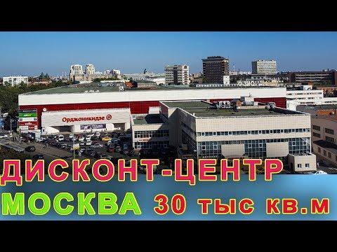 Дисконт центр Москва ОРДЖОНИКИДЗЕ 11 Июнь 2019