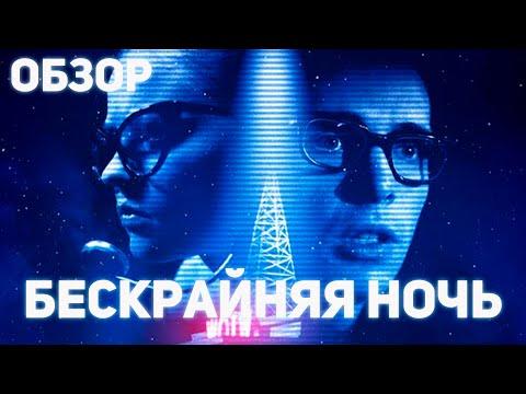 Бескрайняя ночь - Обзор фильма