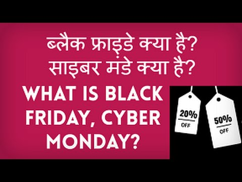 What is Black Friday? What is Cyber Monday? Hindi video by Kya Kaise