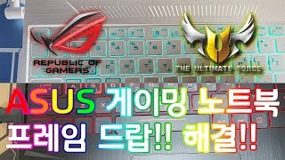 ASUS 게이밍 노트북 프레임 드랍 해결!! / 게임렉…