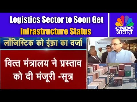 Logistics Sector to Soon Get Infrastructure Status | आवाज सम